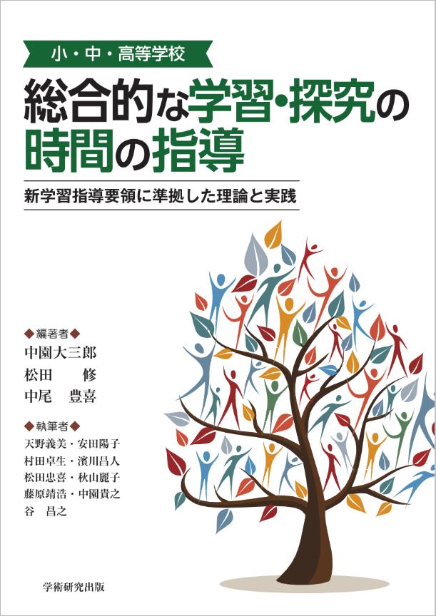 『総合的な学習・探求の時間の指導』表紙