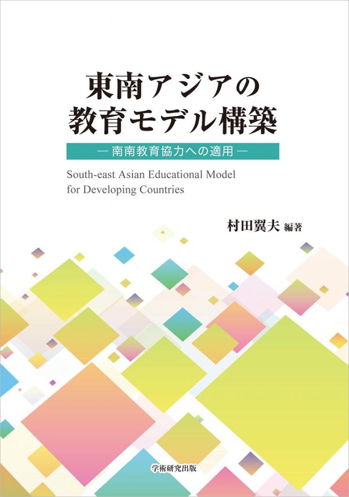 『東南アジアの教育モデル構築』表紙