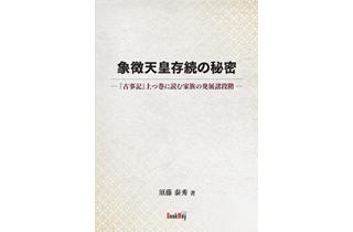『象徴天皇存続の秘密「古事記」上つ巻に読む家族の発展諸段階』を出版いたしました。