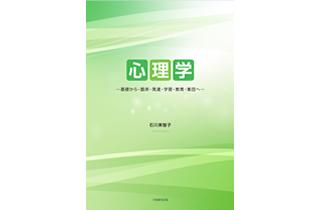 『心理学 基礎から・臨床・発達・学習・教育・集団へ』を出版いたしました。