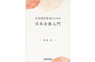 『日本語学習者のための日本古典入門』を出版いたしました。