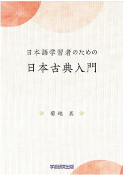 『日本語学習者のための日本古典入門』(著:菊地 真)