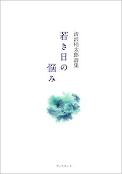 『清沢桂太郎詩集 若き日の悩み』(著:清沢桂太郎)