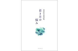 『清沢桂太郎詩集 若き日の悩み』を出版いたしました。