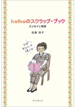 keikoのスクラップ・ブック