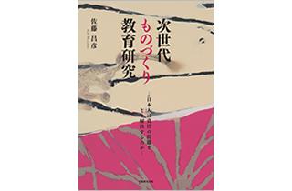 『次世代ものづくり教育研究 新装版-日本人は責任の問題をどう解決するのか-』