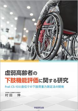 虚弱高齢者の下肢機能評価に関する研究