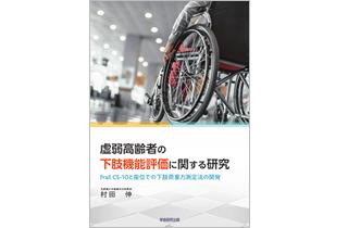 『虚弱高齢者の下肢機能評価に関する研究 Frail CS-10と座位での下肢荷重力測定法の開発』