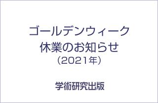 GW休業のお知らせ(2021年)