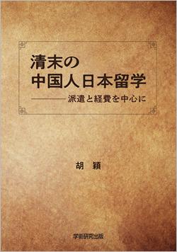 清末の中国人日本留学