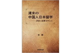 『清末の中国人日本留学-派遣と経費を中心に』