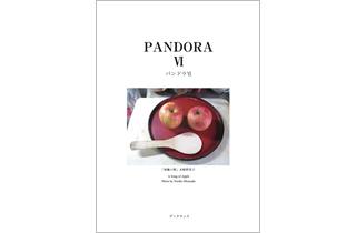 『パンドラ Ⅵ』